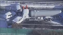 日 눈보라 속에 고속도로 차량 140여 대 연쇄추돌