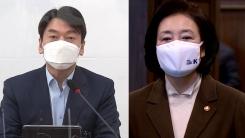 국민의힘, 안철수 돌발 제안 거부...박영선 출마 공식화