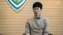 박지성, 전북 어드바이저 위촉...K리그 첫발