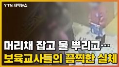 [자막뉴스] 머리채 잡고 물 뿌리고...폭행 일삼은 보육교사들 '충격'