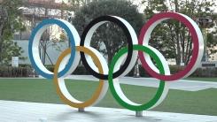 도쿄올림픽 '회의론 증폭'...中 베이징올림픽 '자신감 과시'