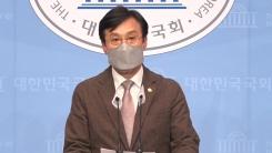 """민주당 """"주호영 '정치 보복 망언'에 통탄...즉각 사과하라"""""""