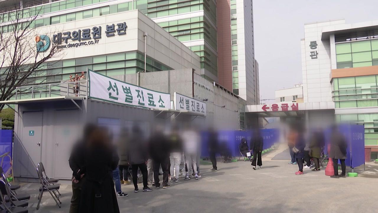 [전국]'신천지'첫 대유행 … 대응 체계 구축의 기회