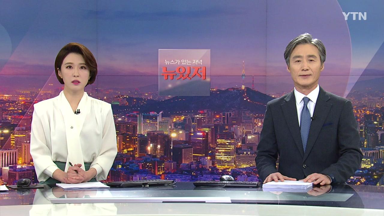 뉴스가 있는 저녁 01월 20일 19:20 ~ 20:40