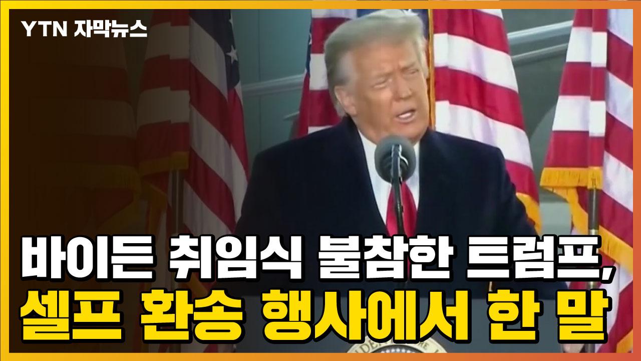 [자막뉴스] 바이든 취임식에 트럼프 결석, 자 별회 연설