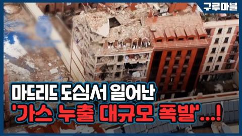 [구루마블] 마드리드 도심서 일어난 '대규모 폭발'
