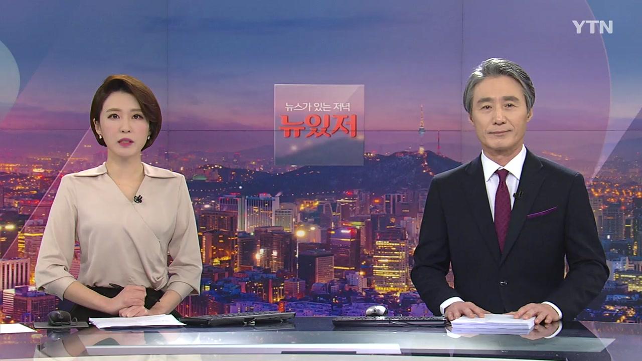 뉴스가 있는 저녁 01월 21일 19:20 ~ 20:33