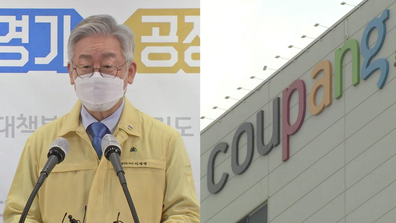 """쿠팡 노동자 사망에 이재명 """"피 말리면서 모욕...근로감독권 달라"""""""