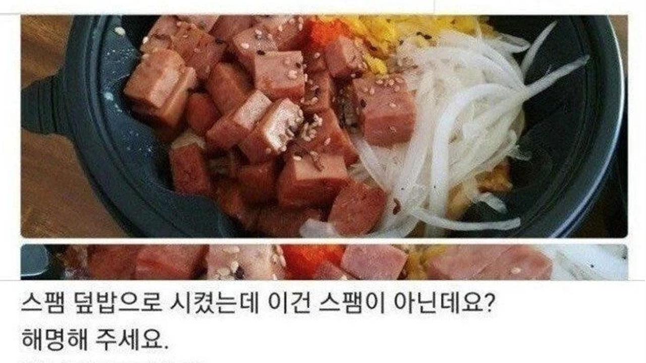 '스팸 덮밥' 둘러싼 리뷰 분쟁으로 '스팸 인증제' 도입 검토