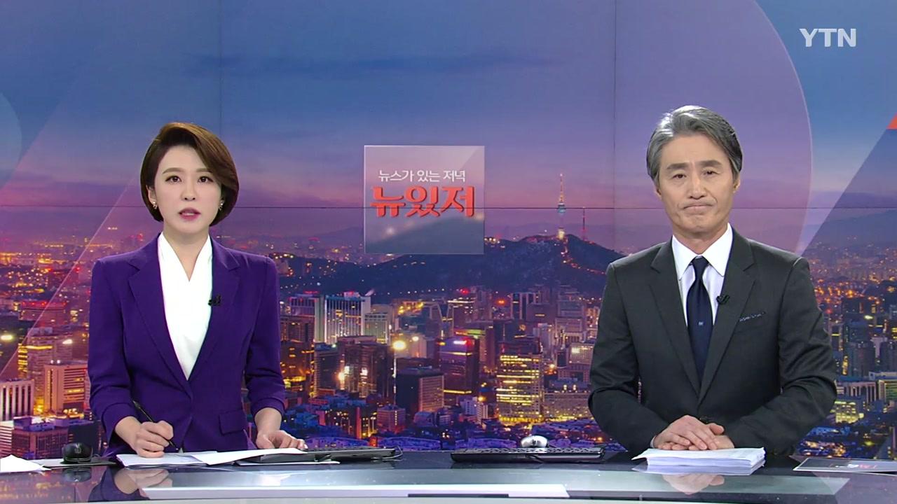 뉴스가 있는 저녁 01월 22일 19:20 ~ 20:33