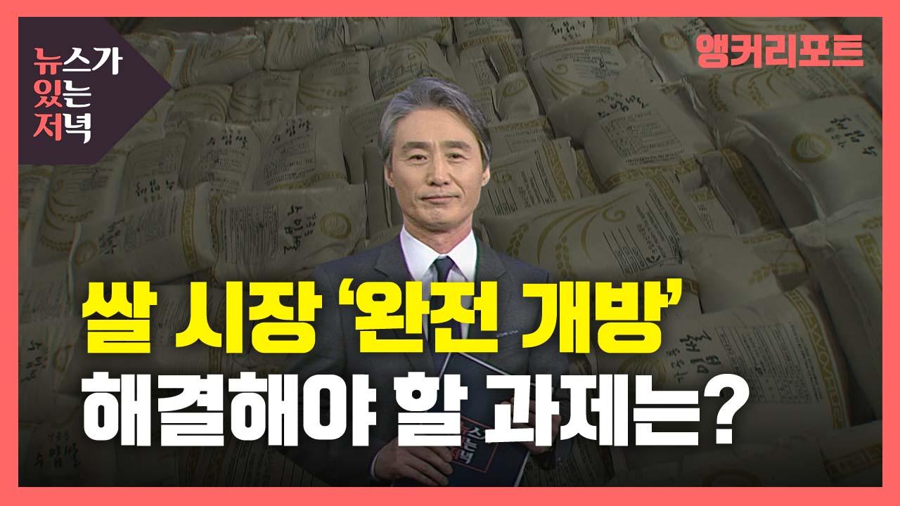 [뉴있저] 쌀 시장 '완전 개방'...해결해야 할 과제는?