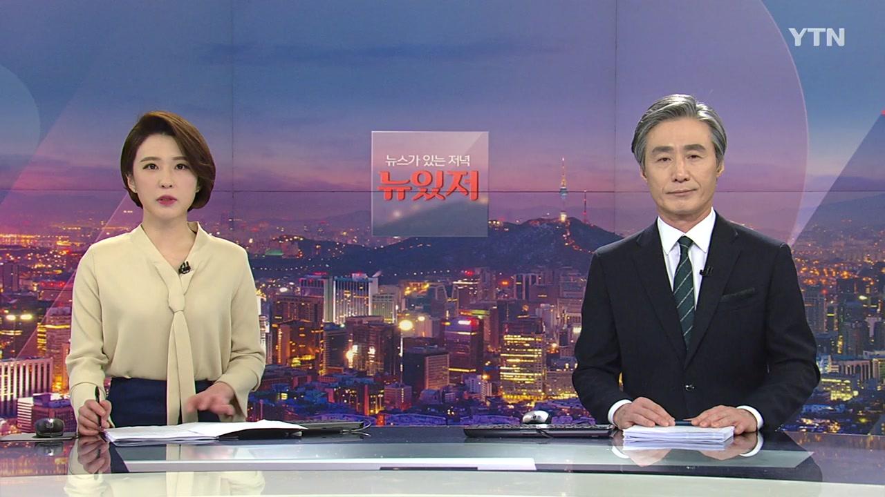 뉴스가 있는 저녁 01월 25일 19:20 ~ 20:30