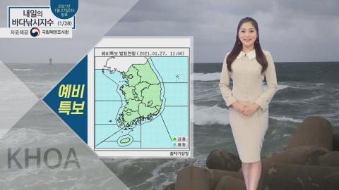 [내일의 바다낚시지수] 1월 28일 목요일, 강풍과 풍랑예비특보 발효, 출조 위험