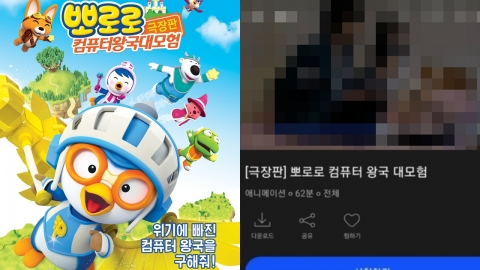 """뽀로로 극장판에 성인물 송출, 부모들 화들짝… 웨이브 """"기술적 오류"""" 공식사과(전문)"""