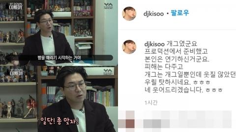 """""""피해는 다 주고 개그라고?"""" 김기수, 김시덕 해명에 불쾌함 표시(종합)"""
