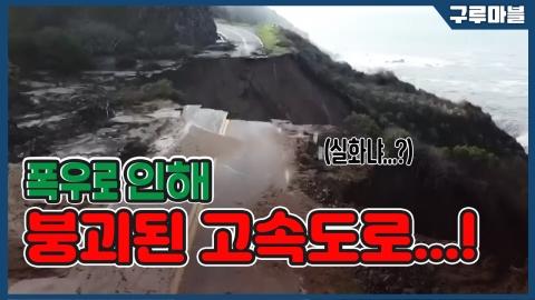 [구루마블] 폭우로 인해 붕괴된 고속도로...!
