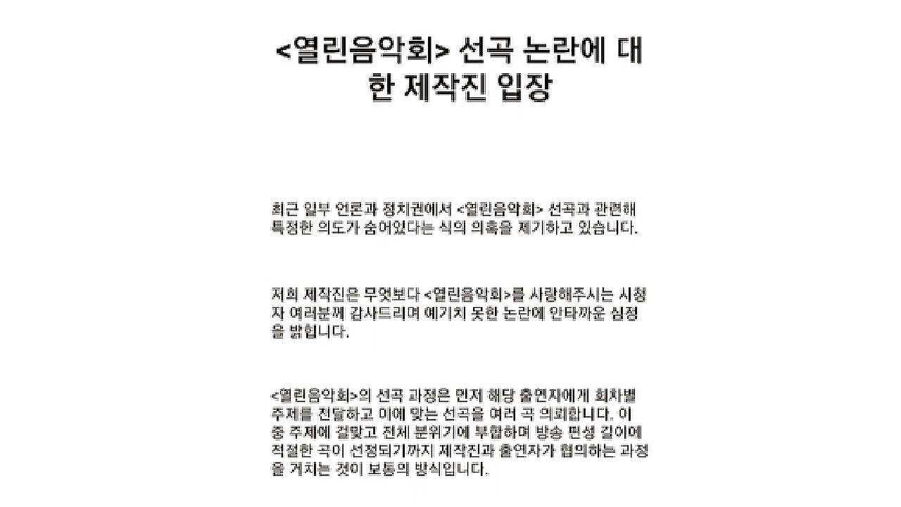 KBS, 열린음악회 '문 대통령 맞춤 선곡' 의혹 부인