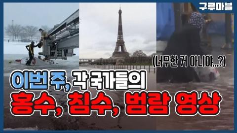 [구루마블] 각 국가들의 '홍수', '침수', '범람' 피해 영상