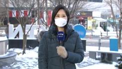 [날씨] 영하권 추위에 곳곳 빙판길...낮 동안 맑고 쌀쌀