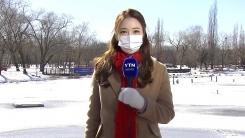 [날씨] 맑고 영상 기온 회복...당분간 맑고 온화한 겨울