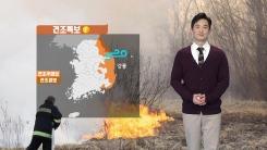 [날씨] 내일 큰 추위 없어...낮 동안 포근