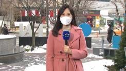 [날씨] 낮부터 기온 껑충, 서울 8℃...동해안 화재 유의
