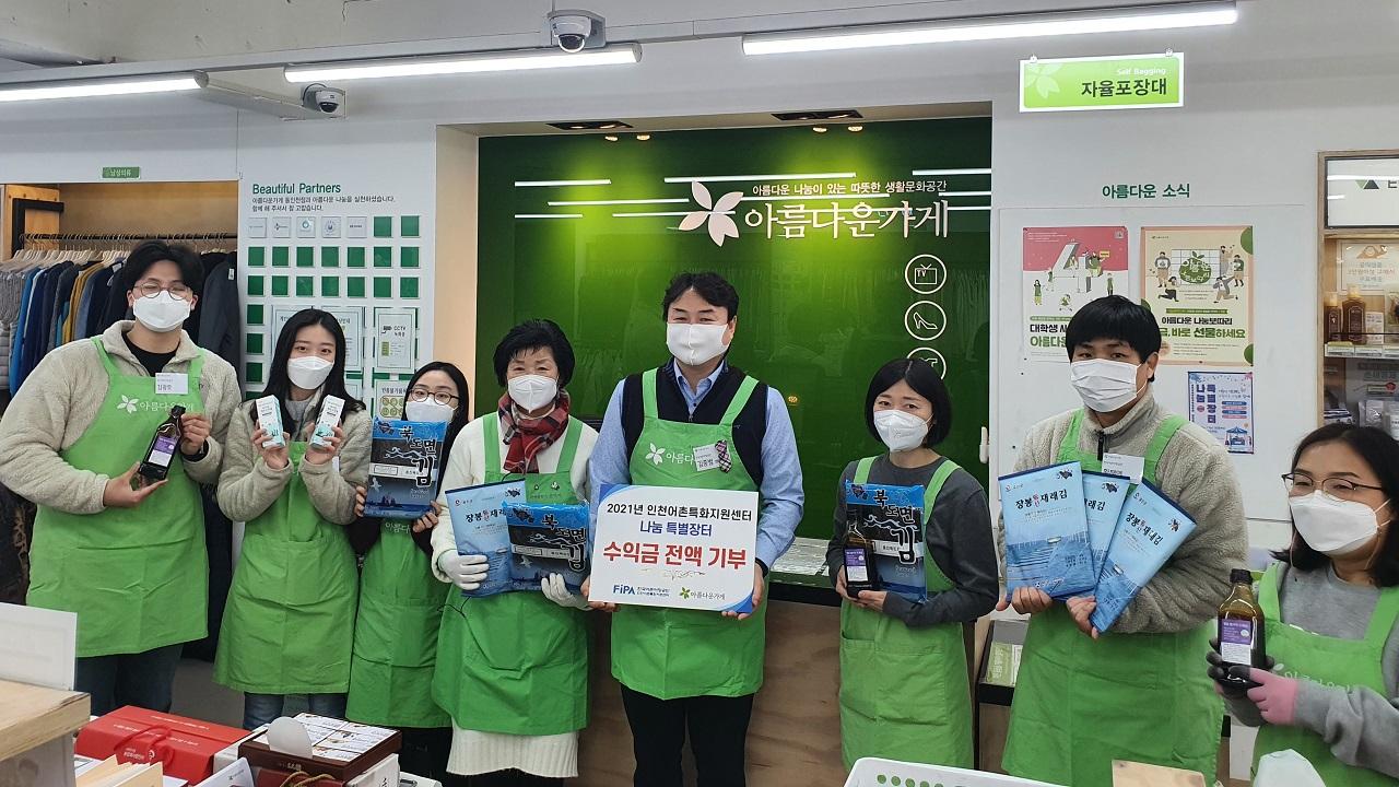 인천어촌특화지원센터, 설맞이 나눔 특별장터 개최