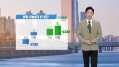 [날씨] 내일 오늘보다 더 포근...중국발 스모그에 초미세먼지↑