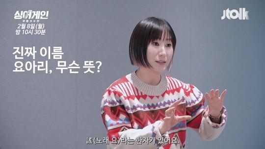"JTBC 측 ""요아리, 학폭 의혹 부인...사실관계 파악 중"" (공식)"