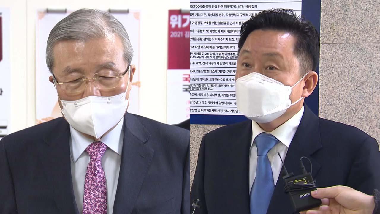 [정치]인민의 힘이 김명수 사임에 대한 압력 수준을 조정? … 민주당은 대응을 자제
