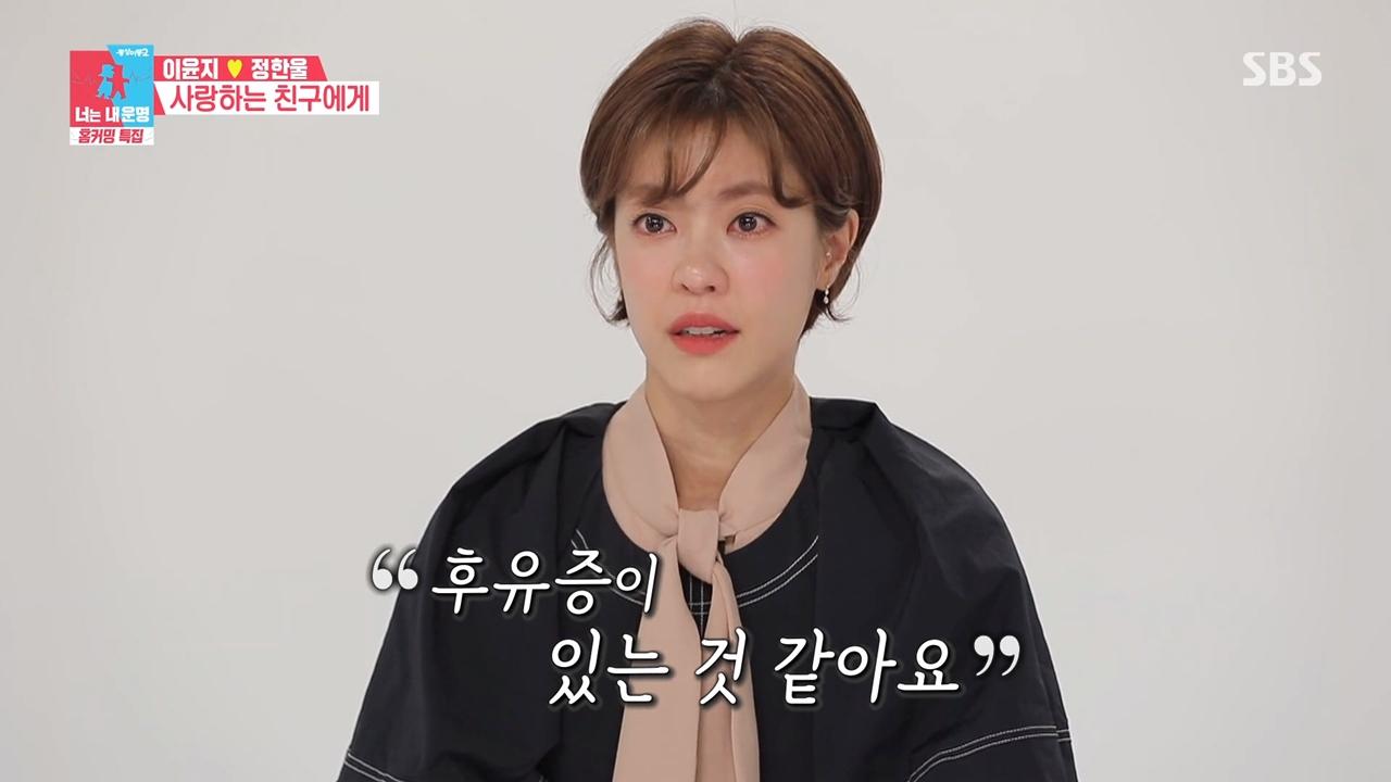 """[방송]이윤지, 고 박지선 회상하고 눈물…""""여유는 남아있다"""""""