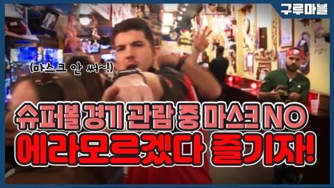 [구루마블] 슈퍼볼 경기 관람 중 마스크 NO...?