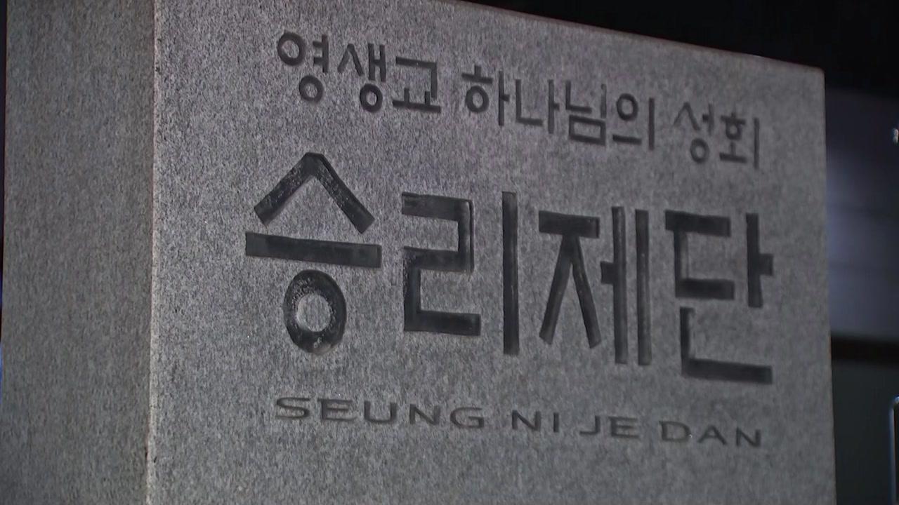 [사회]부천 영생교 승리 제단 · 훈련 학원 53 명 집단 감염 … 확산 우려 …