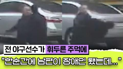 평생 장애인 만든 죗값이 징역 1년 6개월?[포스트잇]