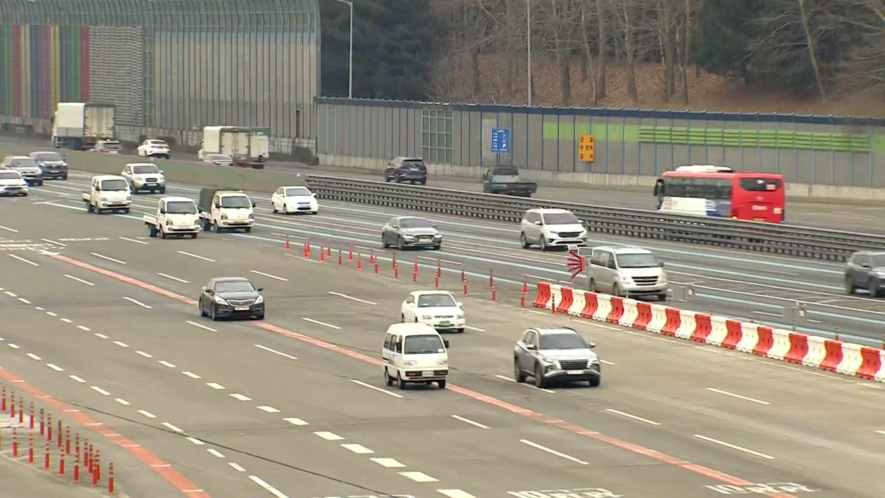 [사회]고속도로 혼잡 시작 … 전년 대비 33 % 감소