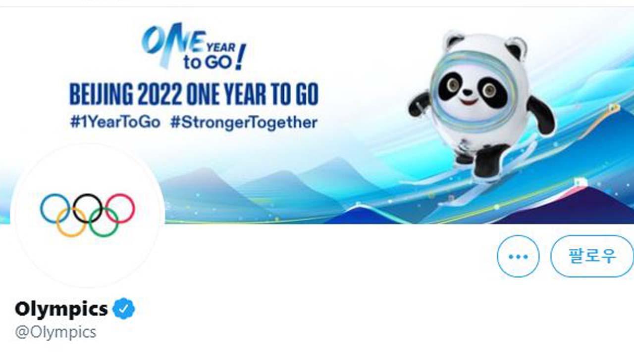 [국제]IOC, 베이징 올림픽 홍보 시작, 도쿄 대신 1 년 남음