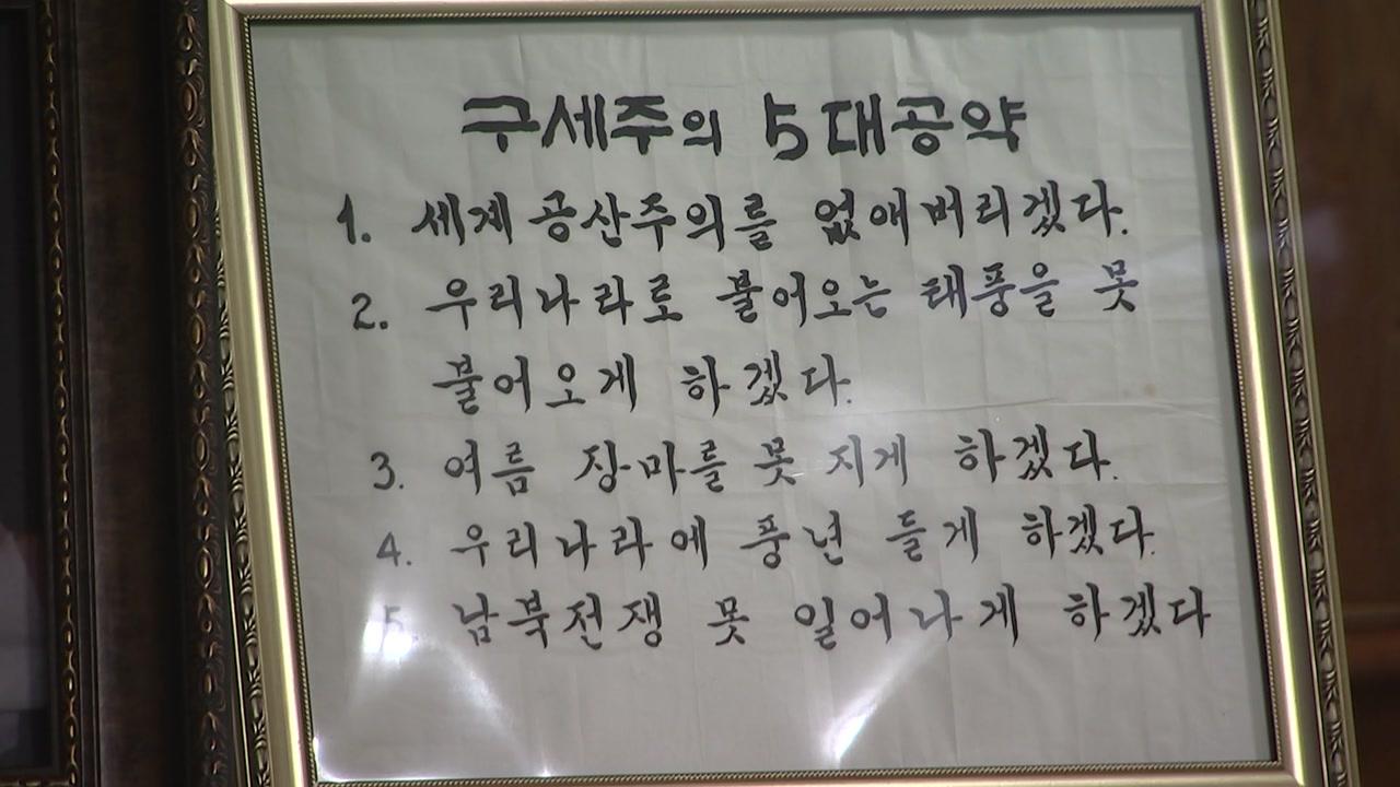 [전국]승리의 제단 다시 확인 … 첫 의심 환자 뒤늦은 검진