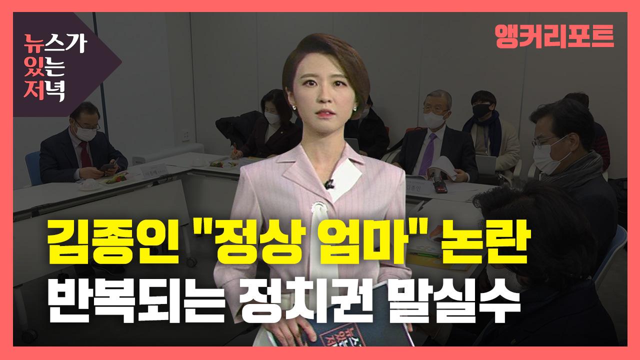 [정치][뉴있저]    김정인의 '평범한 어머니'논란 … 정치적 실수 반복