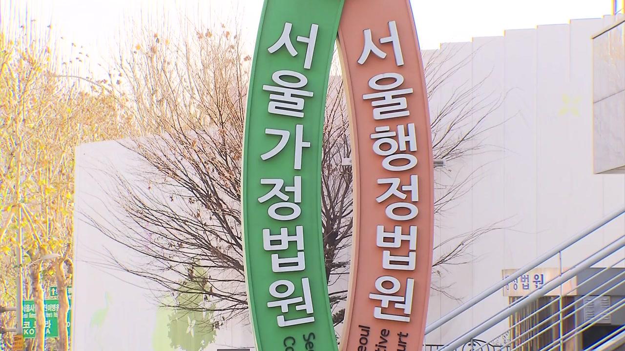 """[사회]법원 """"외교 통상부 협의시 윤미향 인터뷰 기록 공개"""""""