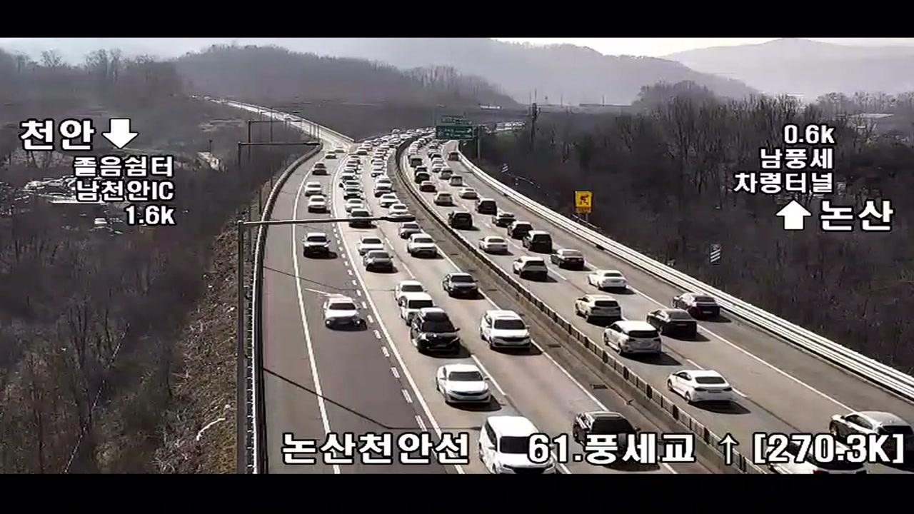 [전국][고속도로 교통상황]    충청 · 경기권 중심 혼잡 … 양방향 혼잡