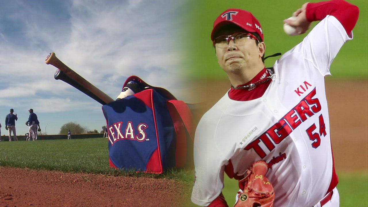 [스포츠]텍사스 유니폼을 입은 양현종, '아름다운 도전'시작