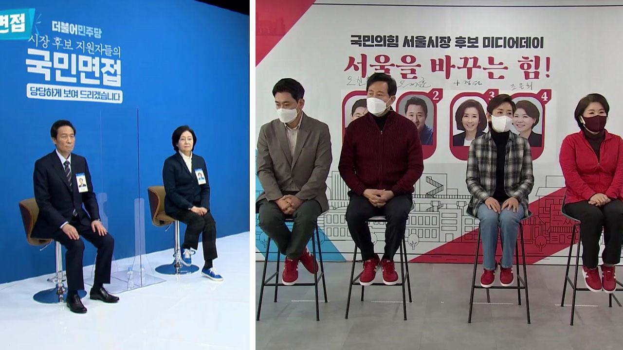 [정치]공휴일 마지막 날 서울 시장 보궐 선거 '총력'예비 후보