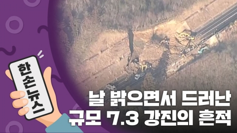 [15초뉴스] 일본, 날 밝으면서 드러난 규모 7.3 강진의 흔적