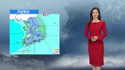 [날씨] 전국 대부분 한파주의보...내일 추위 속 눈