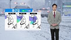 [날씨] 내일 추위 속 눈...빙판길 주의