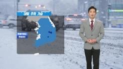 [날씨] 내일 추위 기승...오후부터 전국에 눈