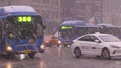 [날씨] 출근길 영하권 추위...낮 동안 전국 눈, 빙판 유의