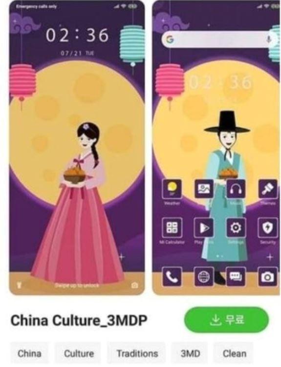 김치 이어 한복까지? 中 샤오미에 중국 문화로 등장한 한복