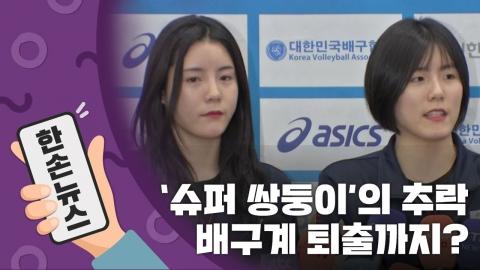 [15초 뉴스] '슈퍼 쌍둥이'의 추락...학교폭력 논란 왜 이제 터졌을까?