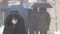 [날씨] 추위 속 내륙 눈, 퇴근길 빙판 주의...내일 서울 -10℃